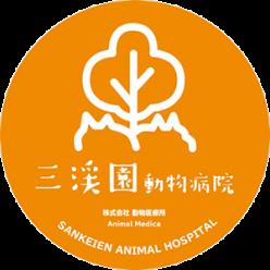 三渓園動物病院 症例紹介
